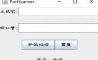 java编写一个端口扫描器